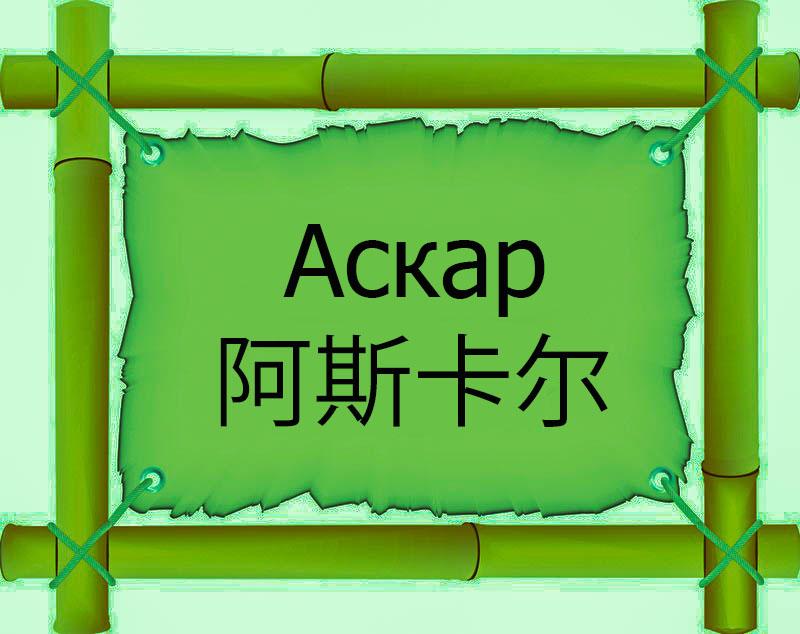Имя Аскар по китайски 阿斯卡爾 транслитом Ā Sī Kǎ Ěr